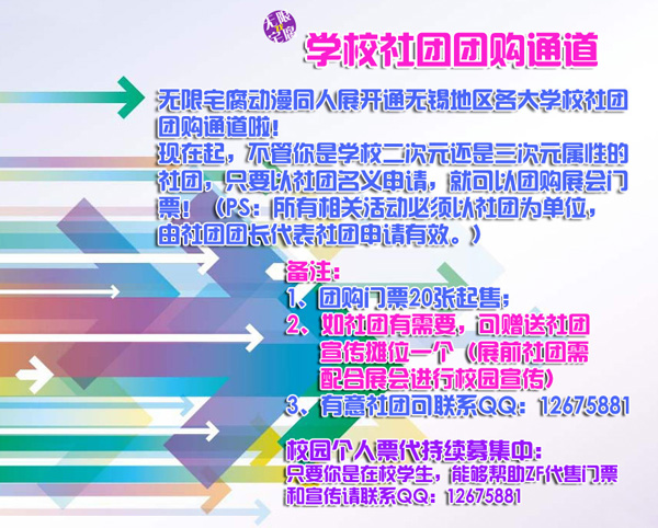zf09 6 无限宅腐动漫嘉年华——夏日狂欢祭2.0