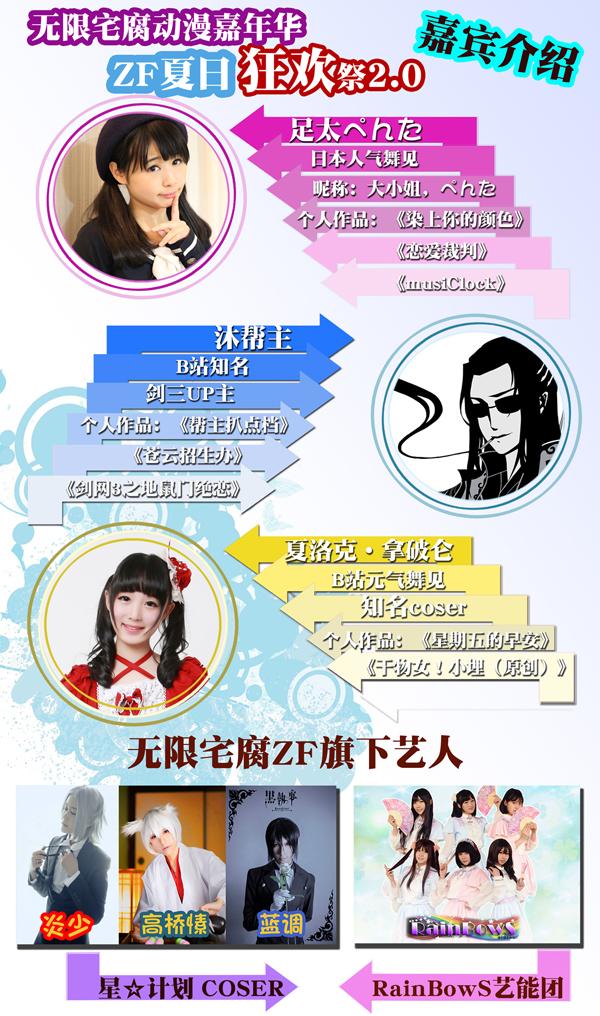 2jiabin1 无限宅腐动漫嘉年华——夏日狂欢祭2.0