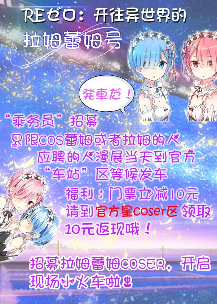 3 无限宅腐动漫嘉年华ZF10——特邀仮面ライアー217&银发娘Miume