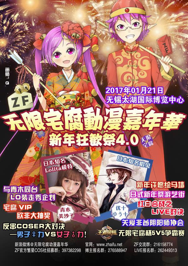 13 无限宅腐动漫嘉年华新年狂欢祭4.0——青木美沙子、优十确认出席