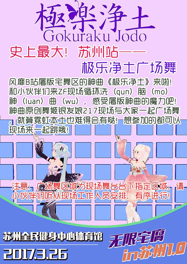 05 无限宅腐动漫游戏嘉年华——ZFin苏州1.0 217&银发娘和你一起极乐净土