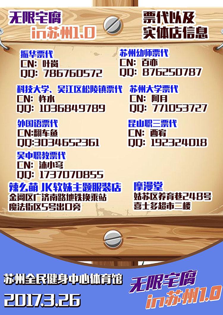 13 无限宅腐动漫游戏嘉年华——ZFin苏州1.0 217&银发娘和你一起极乐净土