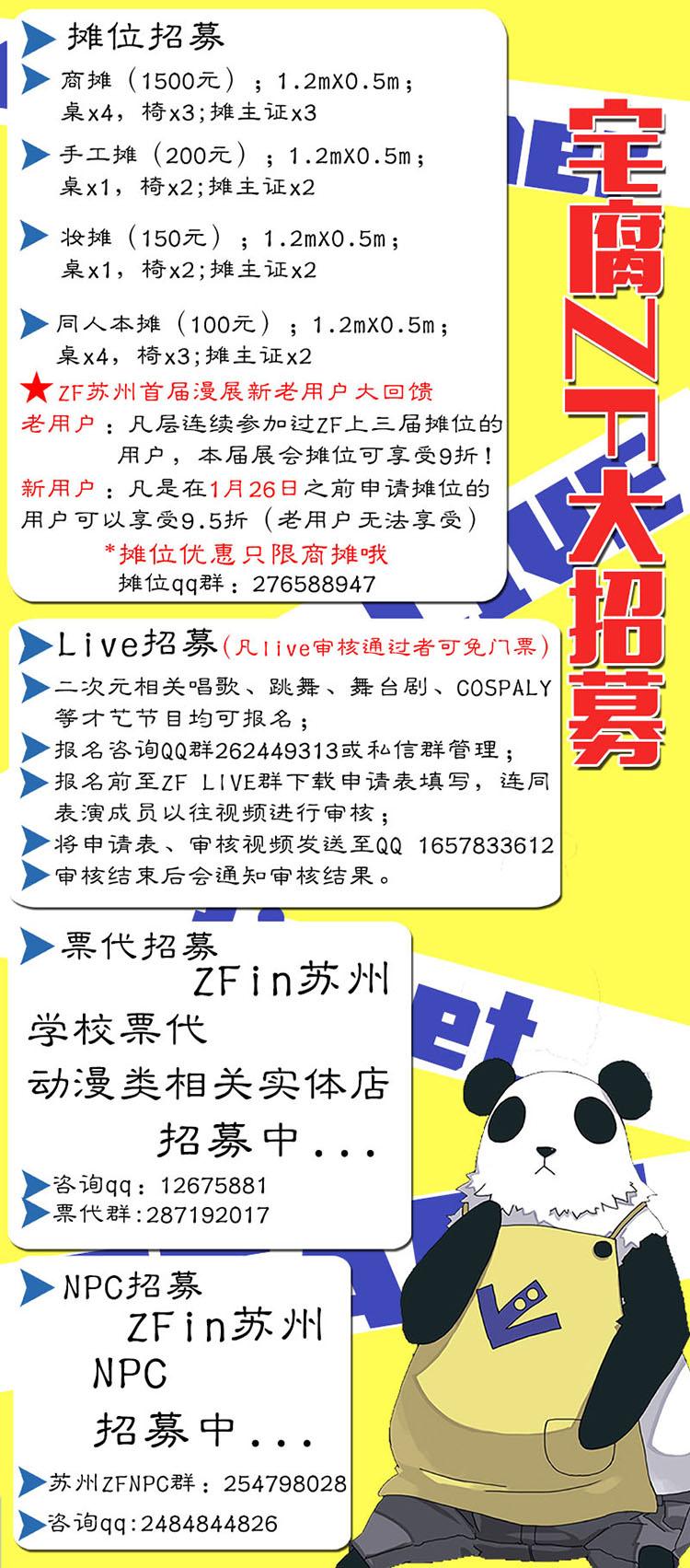 17 无限宅腐动漫游戏嘉年华——ZFin苏州1.0 217&银发娘和你一起极乐净土