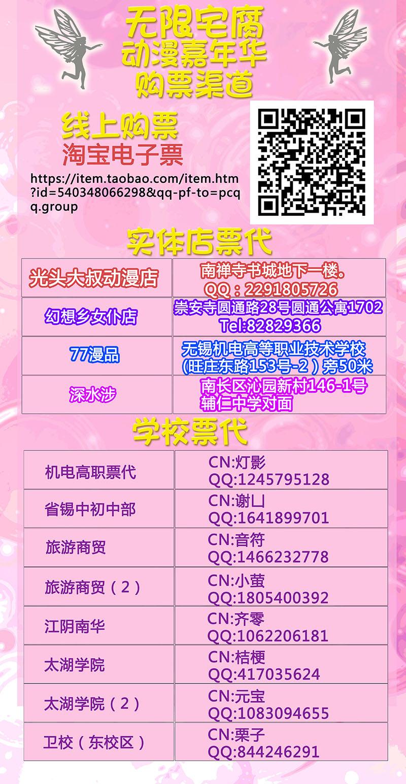 09 1 无限宅腐动漫嘉年华——ZF11日本人气舞见melochin&ririri、人气coser夕楼强势登场