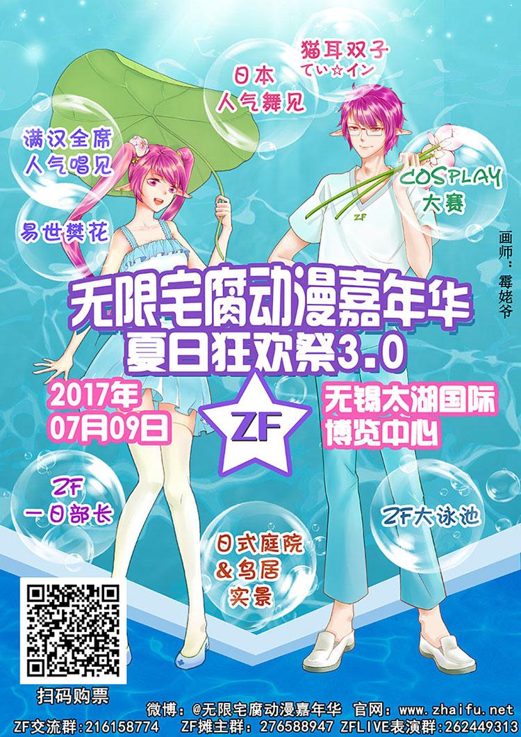 01 无限宅腐动漫嘉年华ZF夏日祭3.0