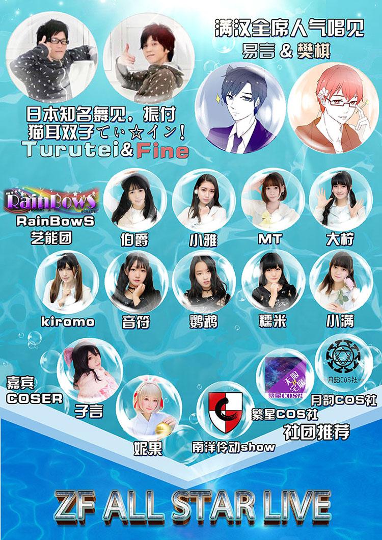 02 无限宅腐动漫嘉年华ZF夏日祭3.0