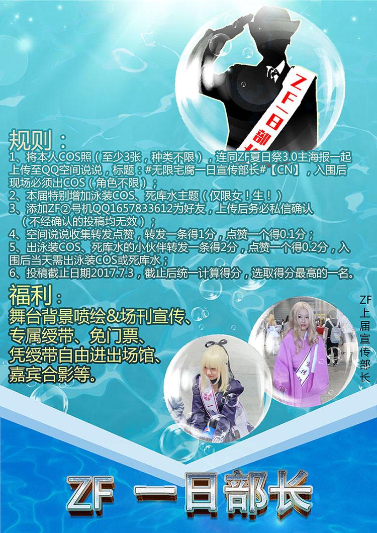 04 无限宅腐动漫嘉年华ZF夏日祭3.0