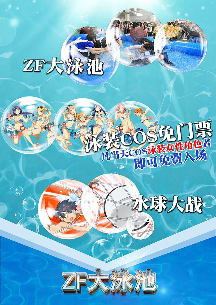06 无限宅腐动漫嘉年华ZF夏日祭3.0