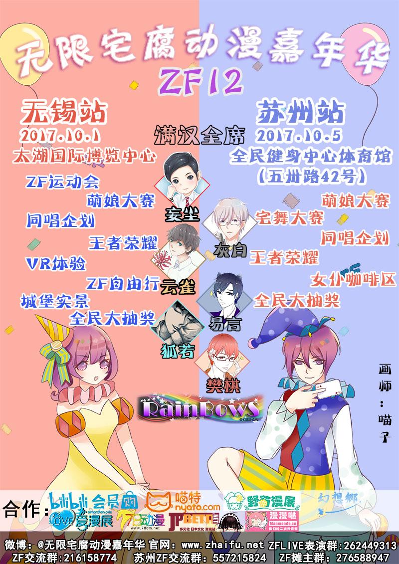 01zhu 无限宅腐动漫嘉年华ZF12——ZF满汉全席无锡苏州双城连战
