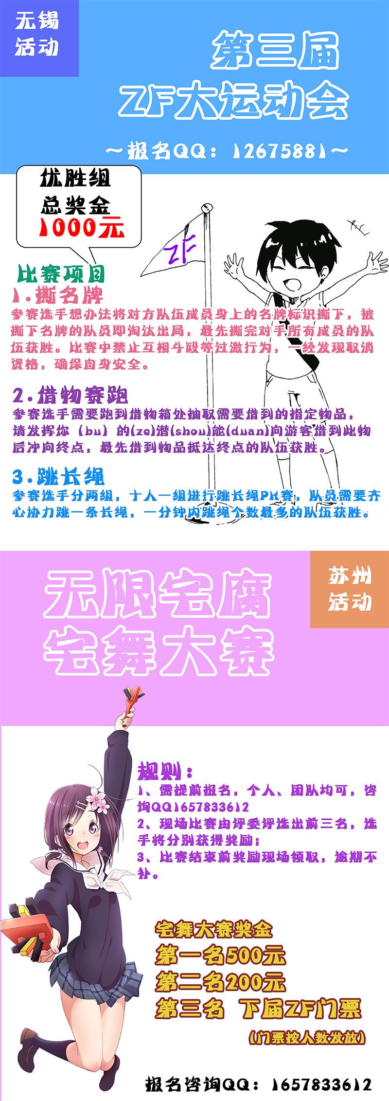 05yundonghui 无限宅腐动漫嘉年华ZF12——ZF满汉全席无锡苏州双城连战