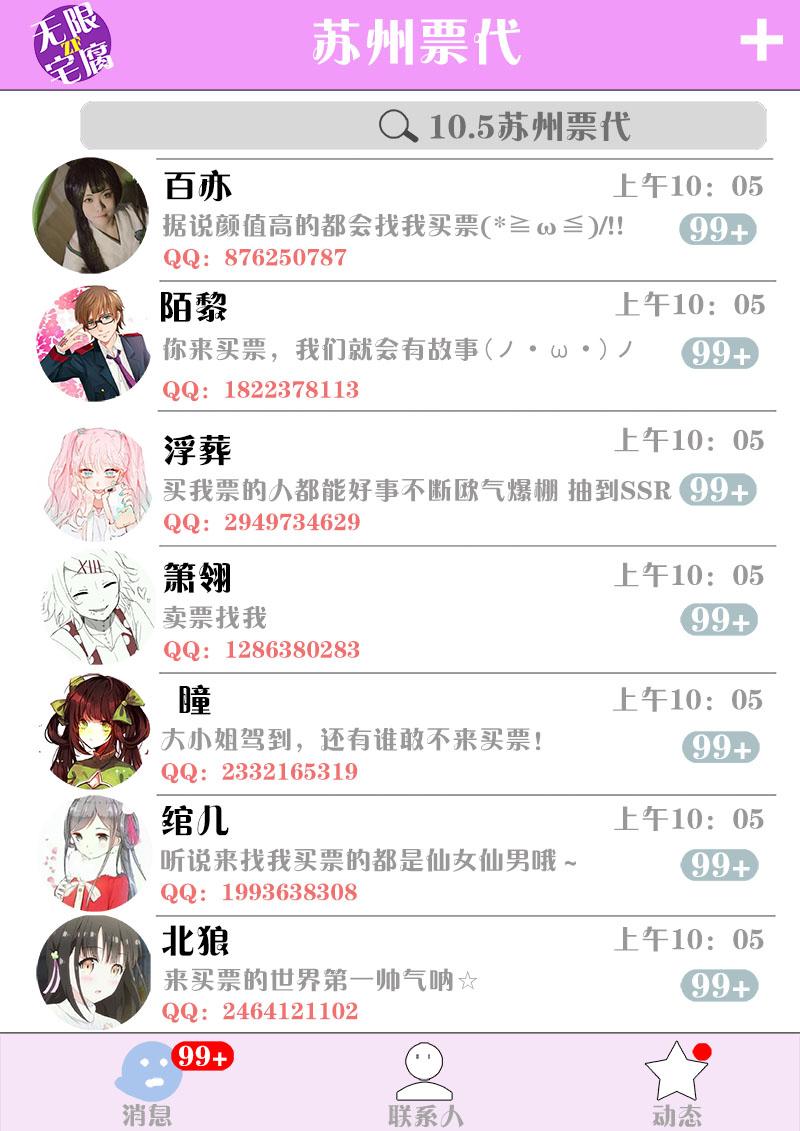 08suzhoupiao 无限宅腐动漫嘉年华ZF12——ZF满汉全席无锡苏州双城连战