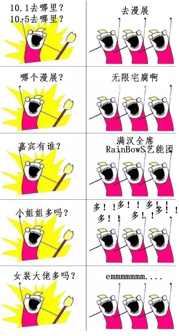 09 无限宅腐动漫嘉年华ZF12——ZF满汉全席无锡苏州双城连战