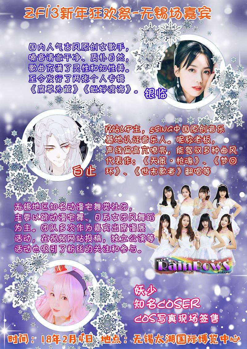 2 无限宅腐动漫嘉年华ZF13——知名歌手银临、白止亲临现场