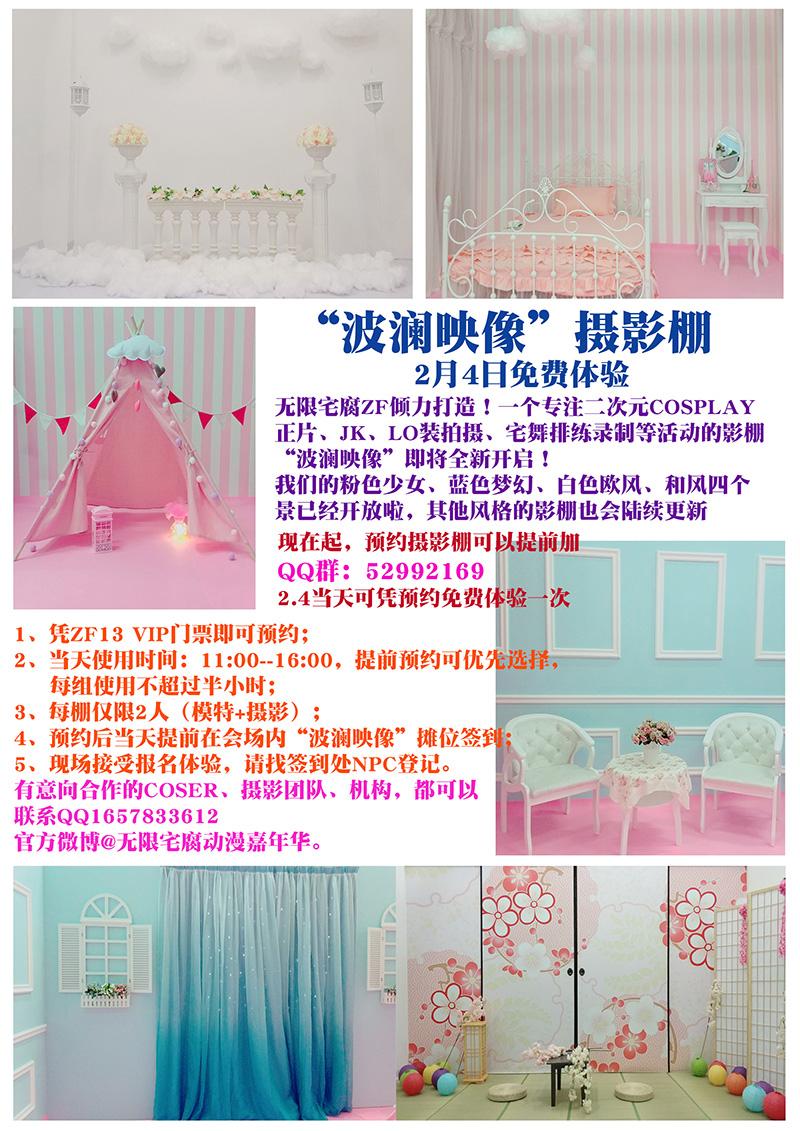 7 无限宅腐动漫嘉年华ZF13——知名歌手银临、白止亲临现场