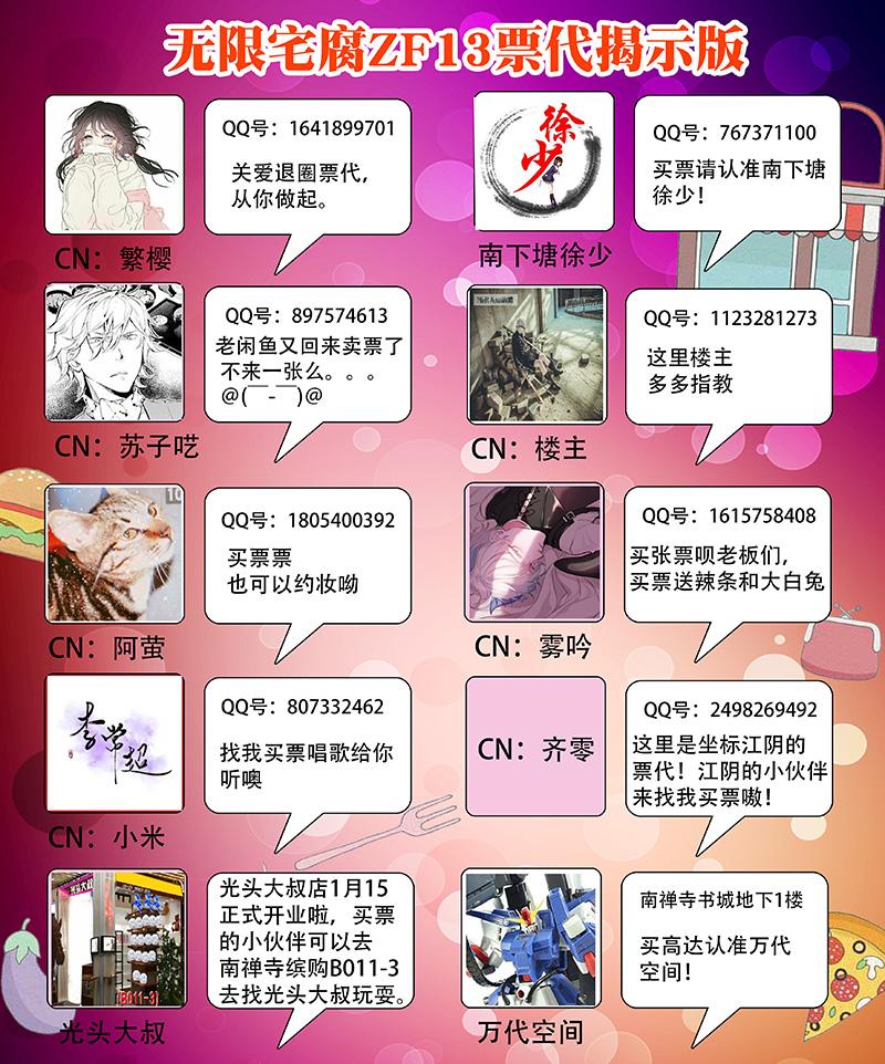 9 无限宅腐动漫嘉年华ZF13——知名歌手银临、白止亲临现场
