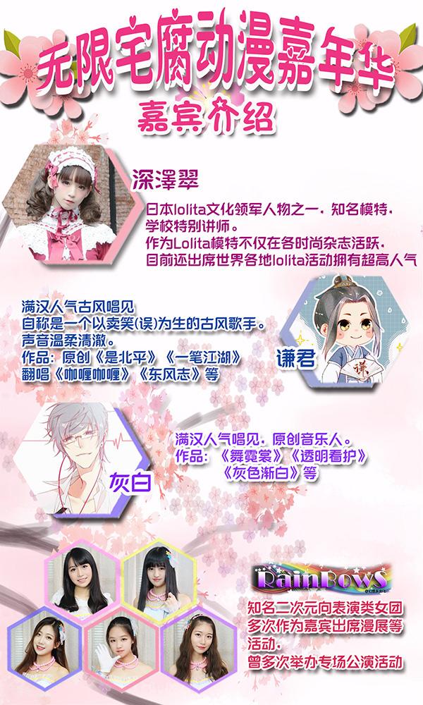 2 无限宅腐动漫嘉年华ZF14