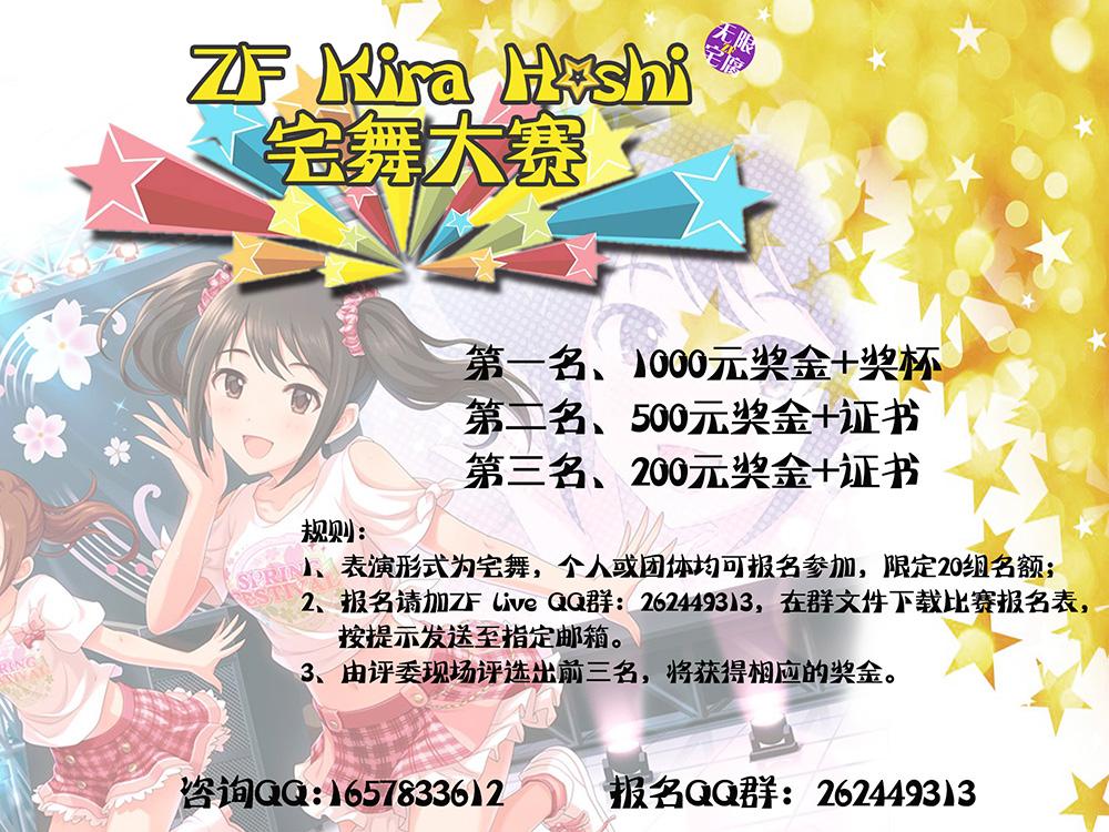 7宅舞 无限宅腐动漫嘉年华ZF14