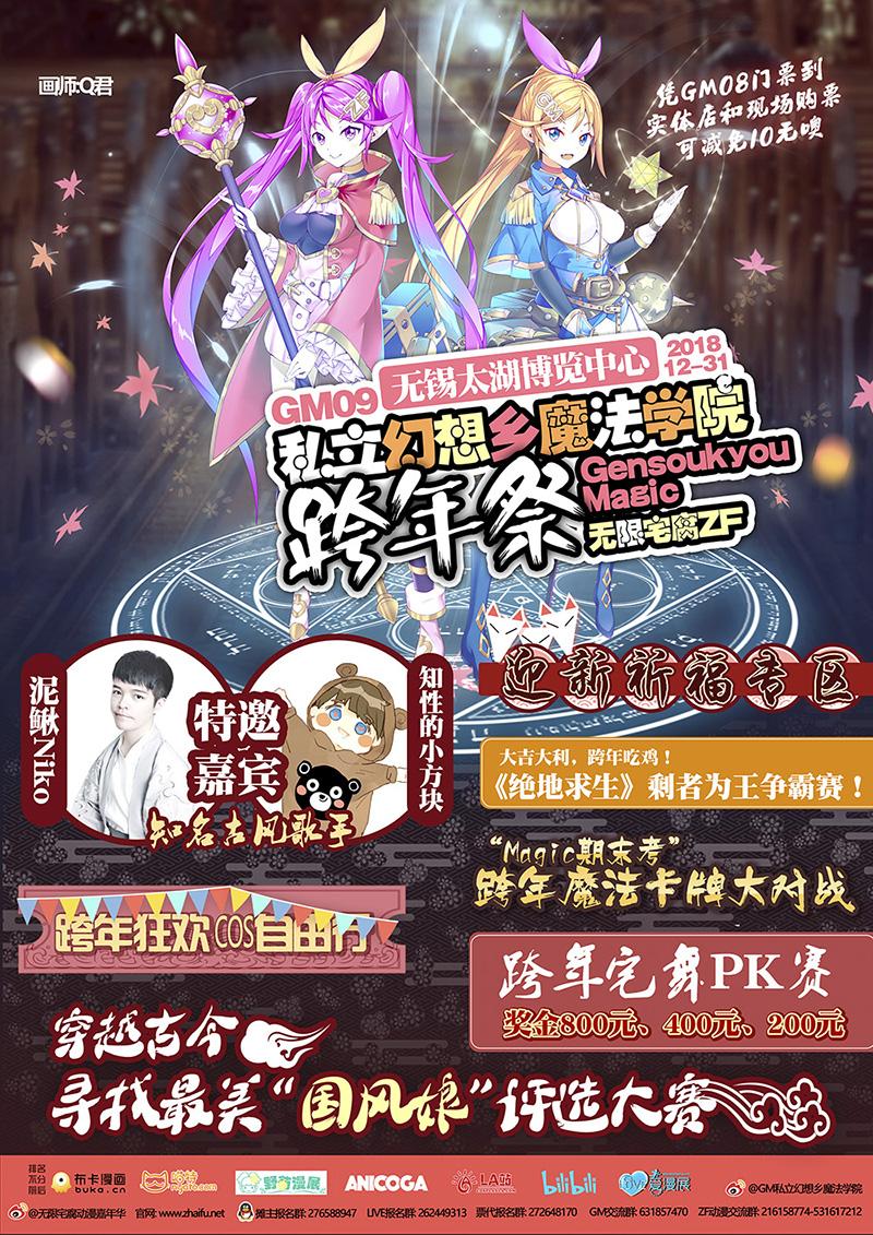 01 GM09私立幻想乡魔法学院跨年祭 Gensoukyou Magic x无限宅腐ZF