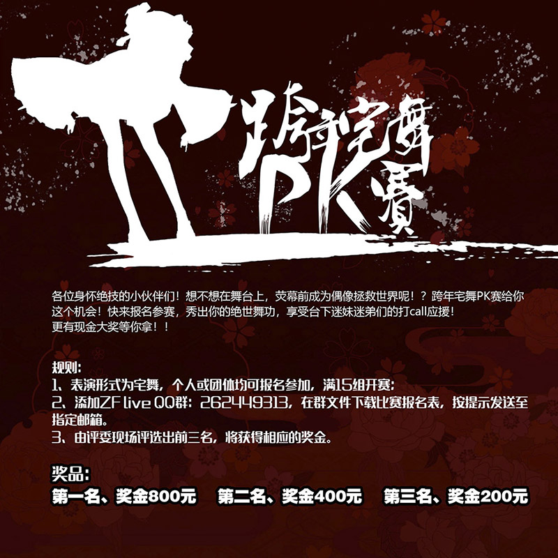 03 GM09私立幻想乡魔法学院跨年祭 Gensoukyou Magic x无限宅腐ZF