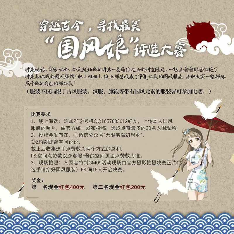 04 GM09私立幻想乡魔法学院跨年祭 Gensoukyou Magic x无限宅腐ZF