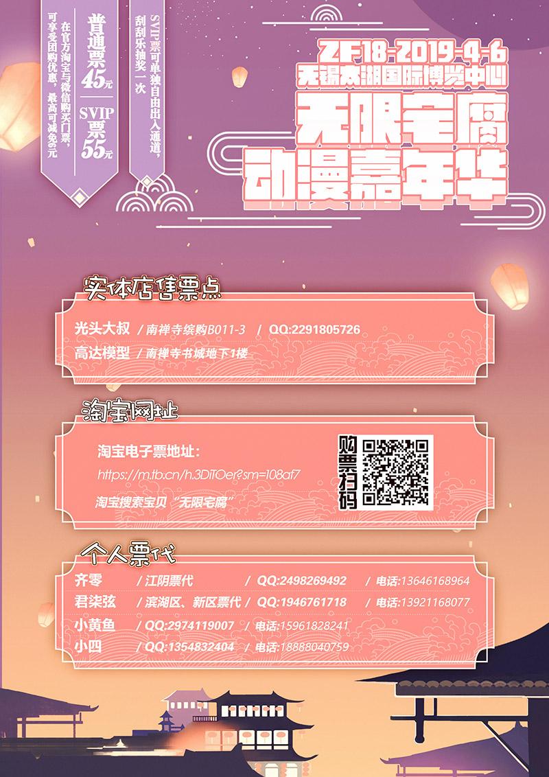 11 无锡无限宅腐动漫嘉年华ZF17场照
