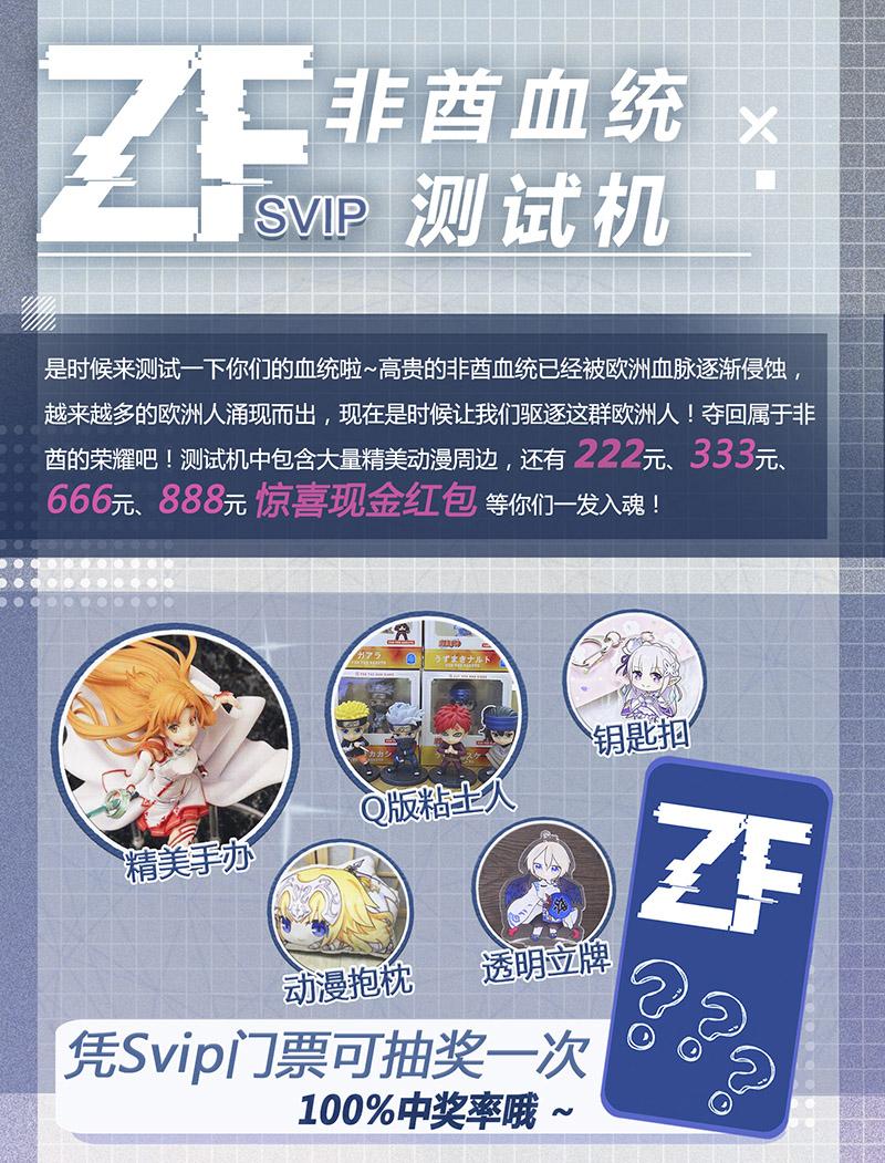 04 2 无限宅腐动漫嘉年华ZF19