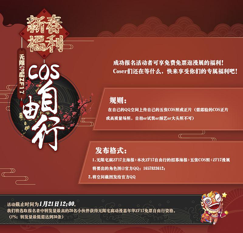 04 无限宅腐动漫嘉年华ZF17 新年狂欢祭