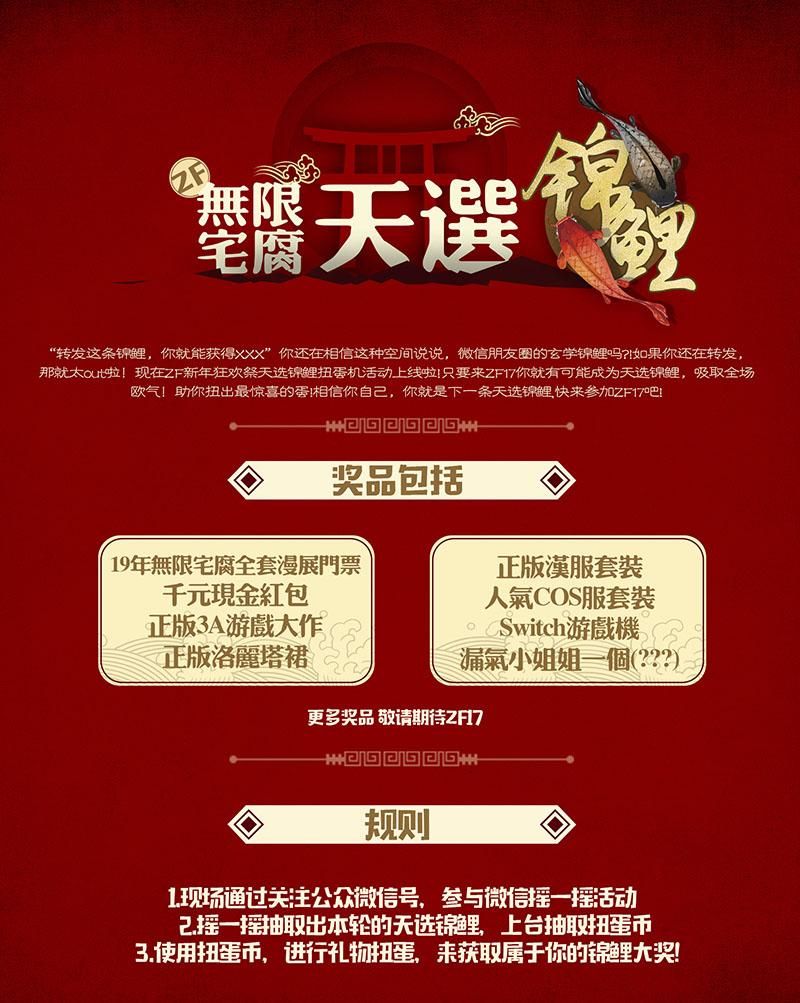 05 无限宅腐动漫嘉年华ZF17 新年狂欢祭