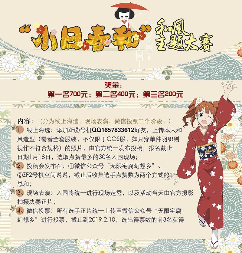 06 无限宅腐动漫嘉年华ZF17 新年狂欢祭