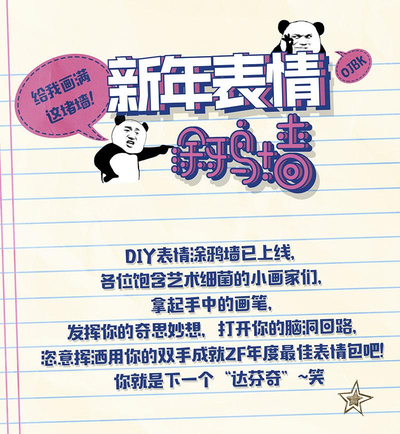 10 无限宅腐动漫嘉年华ZF17 新年狂欢祭