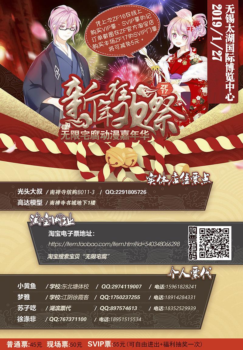 11 无限宅腐动漫嘉年华ZF17 新年狂欢祭