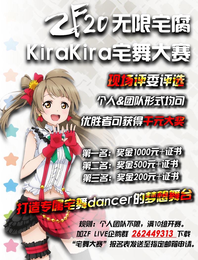 4 无限宅腐动漫嘉年华ZF20
