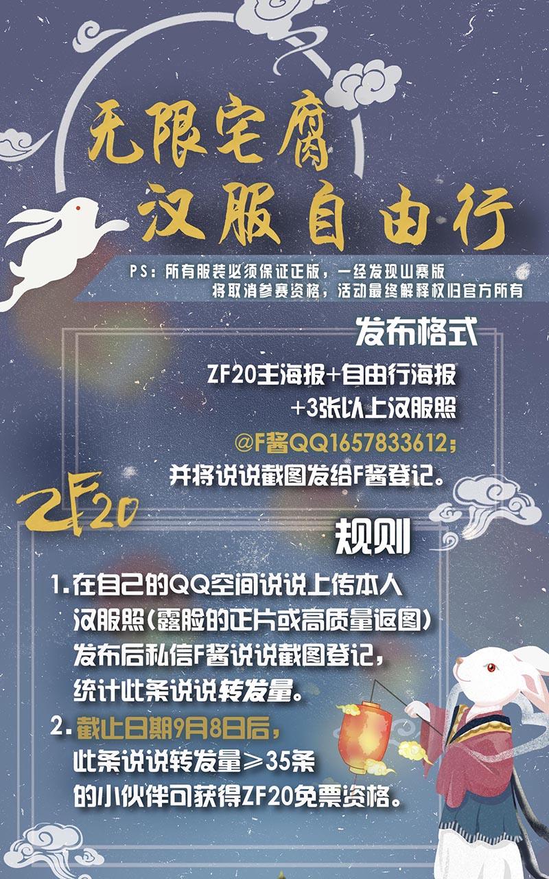 5 无限宅腐动漫嘉年华ZF20