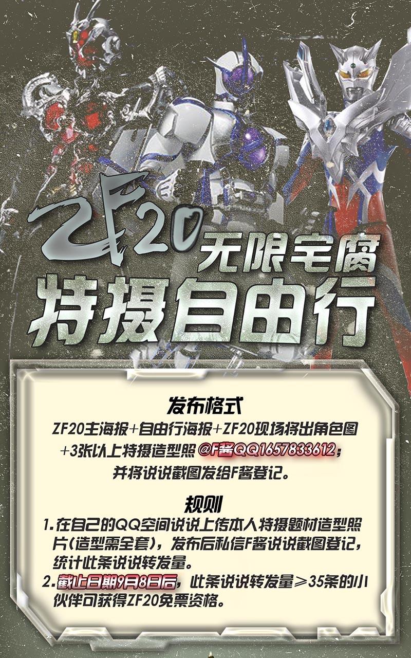 6 无限宅腐动漫嘉年华ZF20